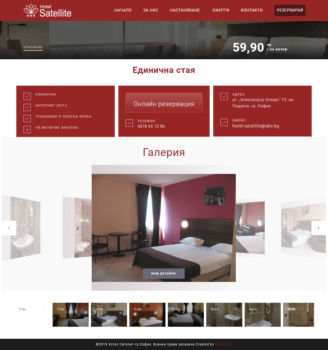 hotel-satelit-2-min.png